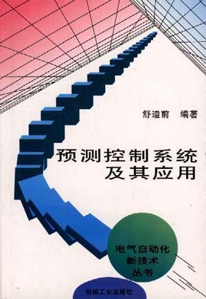 预测控制系统及其应用/电气自动化新技术丛书