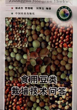 食用豆类栽培技术问答