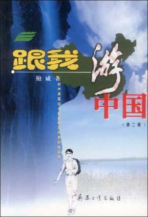 跟我游中国