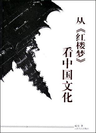 从《红楼梦》看中国文化