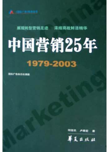 中国营销25年(1979-2003)