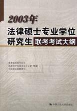 2003年法律硕士专业学位研究生联考考试大纲