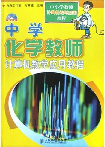 中学化学教师计算机教学应用教程