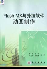 Flash MX与外挂软件动画制作