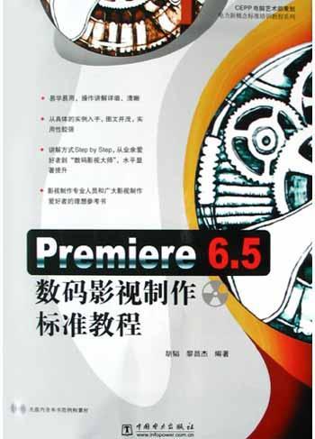 Premiere6.5数码影视制作标准教程