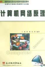 计算机网络原理