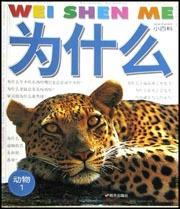 为什么小百科·动物1