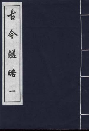 古今嵯略(全四册)