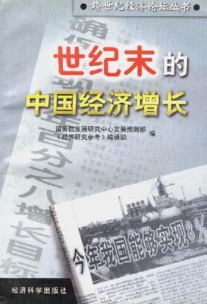 世纪末的中国经济增长
