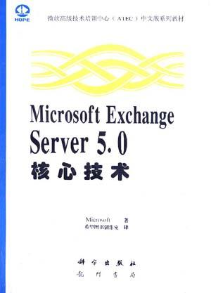 Microsoft Exchange Server 5.0――核心技术