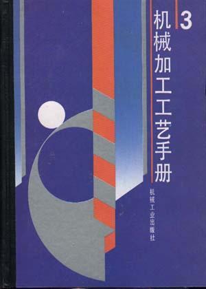 机械加工工艺手册--第3卷