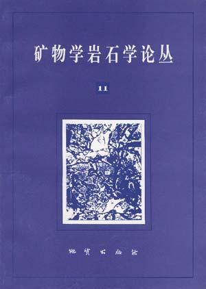矿物学岩石学论丛(11)