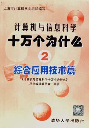 (2)综合应用技术篇