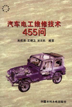 汽车电工维修技术455问