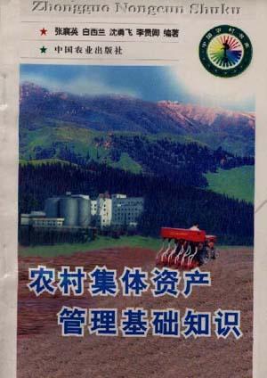 农村集体资产管理基础知识