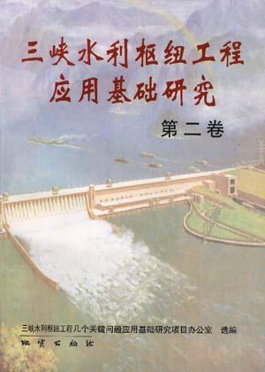三峡水利枢纽工程应用基础研究 第二卷