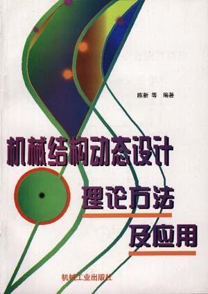 机械结构动态设计理论方法及应用