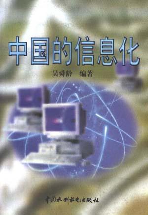 中国的信息化