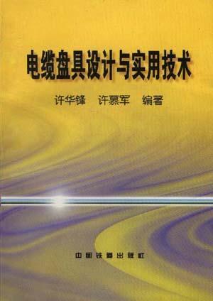 电缆盘具设计与实用技术