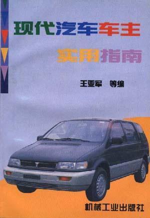现代汽车车主实用指南