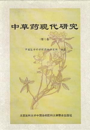 中草药现代研究 第3卷