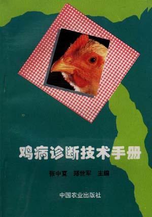 鸡病诊断技术手册