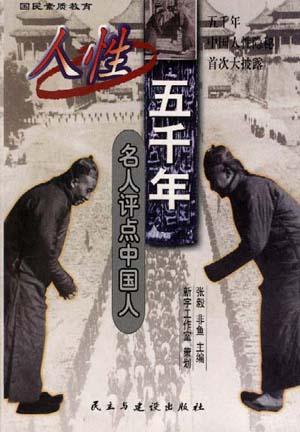 人性五千年(上下)-名人评点中国人