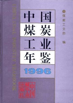 中国煤炭工业年鉴1996