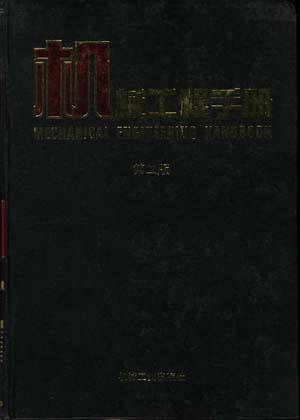 机械工程手册