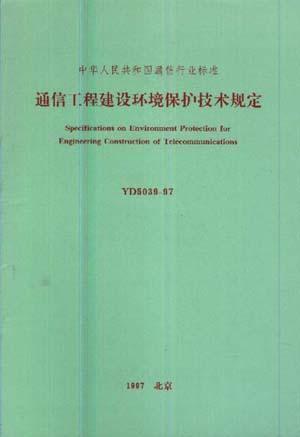 通信工程建设环境保护技术规定
