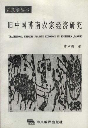 旧中国苏南农家经济研究