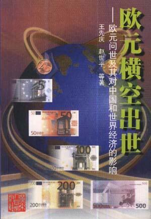 欧元横空出世--欧元问世及其对中国和世界经济的影响