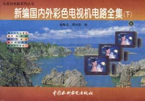 新编国内外彩色电视机电路全集(下)