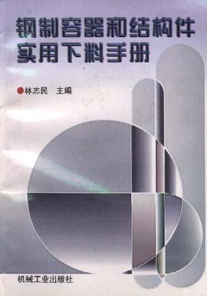 钢制容器和结构件实用下料手册