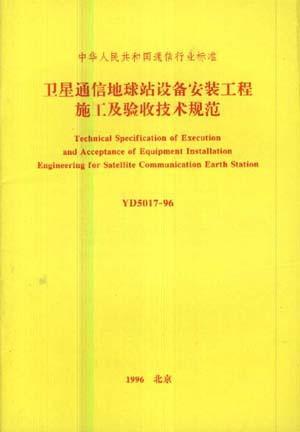 卫星通信地球站设备安装工程施工及验收技术规范