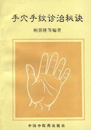 手穴手纹诊治秘诀