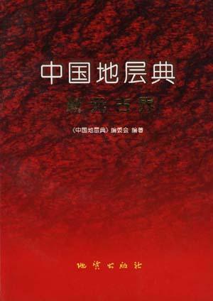中国地层典新元古界