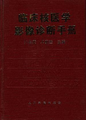 临床核医学影像诊断手册