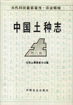 中国土种志(第六卷)