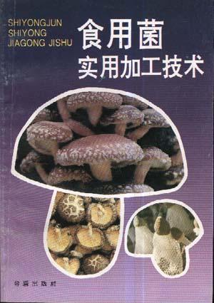 食用菌实用加工技术