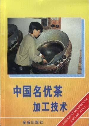 中国名优茶加工技术