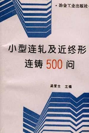 小型连轧及近终形连铸500问