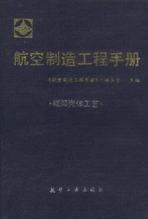 航空制造工程手册--框架壳体工艺