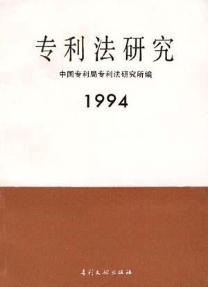 专利法研究1994