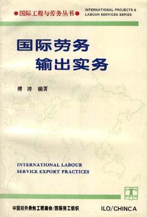 国际劳务输出实务