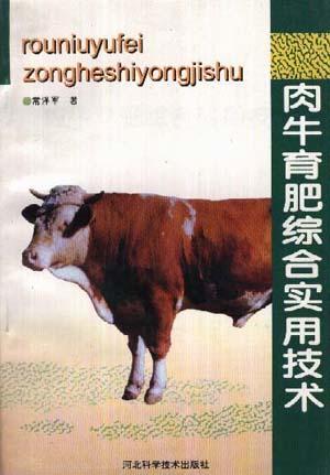 肉牛育肥综合实用技术