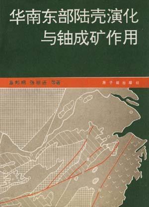 华南东部陆壳演化与铀成矿作用