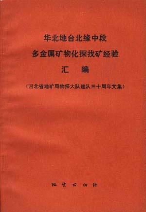 华北地台北缘中段多金属矿物化探找矿经验汇编