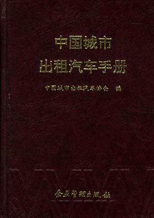 中国城市出租汽车手册
