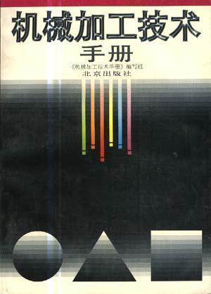 机械加工技术手册